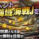 KONGZHONG JP、『バトルシップウォーズ』でサーバー対抗戦「海戦海域」を実装 リリース1ヵ月記念に「航空母艦【ヨークタウン】」が登場