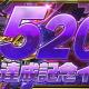 ガンホー、『パズル&ドラゴンズ』が国内5200万DL達成イベントを6月3日より開催! SPダンジョン「星宝の夜空」「一度きりの超絶経験値」など