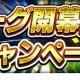 "KONAMI、『Jクラ』で「Jリーグ開幕記念!キャンペーン」を開催! クラブを""象徴""する選手が期間限定カード「バンディエラ」として登場"