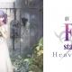アニプレックス、 劇場版『Fate/stay night[Heaven's Feel]』第一章特別鑑賞券を2月18日より発売開始…特典はオリジナルクリアファイル