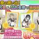 オルトプラス、『ゆゆゆい』で「復刻 讃州中学文化祭ガチャ」を開催 SSRキャラクター「三ノ輪銀」と「東郷美森」が再登場!