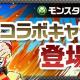 ガンホー、『パズル&ドラゴンズ』で「日ノ丸四駆郎」が11月15日よりモンスター購入可能に Androidユーザーは雑誌コロコロアニキでも入手可能!!