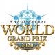 Cygames、「Shadowverse World Grand Prix 2020」の開催を2021年に延期 新型コロナ感染防止の観点から安全性確保が難しいと判断