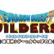 スクエニ、スマホ版『ドラゴンクエスト』ロト三部作の特別セールを開催中! 『ドラゴンクエストビルダーズ2』発売日決定を記念して
