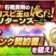 KONAMI、『プロ野球スピリッツA』でイベント「対決!石橋貴明のプロスピ王は俺だ!リターンズ」を開催! 報酬に「Sランク契約書」登場