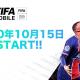 ネクソン、『EA SPORTS FIFA MOBILE』の正式サービス開始日を10月15日に決定!