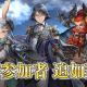 enish、ドラマチック共闘オンラインRPG『De:Lithe』のクローズドβテスターを好評につき1000名追加募集!