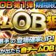KONAMI、『プロ野球スピリッツA』で「自チームOB狙い打ち」「小盛!ドラフト」「ドラフト」の3種のスカウトを開催!