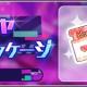 バンナム、『シャニマス』で「愛依・小糸ガシャ ピックアップ10連」など4つのパッケージを販売!