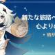 miHoYo、『原神』が全世界1000万DL達成! 達成記念として「紡がれた運命×10」をプレゼント!