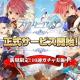 EYOUGAME、新作ターン制ファンタジーRPG『ステラストーリア~遥かなる七つの約束~』を配信開始!
