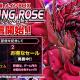 KONAMI、『遊戯王 デュエルリンクス』で第20弾メインBOX「ブレイジング・ローズ」を提供開始 「新BOX追加記念キャンペーン」も実施