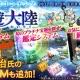 DMM GAMES、『かんぱに☆ガールズ』で大型アップデートを実施 新大型コンテンツ「浮遊大陸」の実装や記念キャンペーンを開催