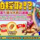 Snail Games Japan、『ぼくとダイノ』でイベント「琥珀採取!?~帰って来た骨つき肉行進曲~」を開催