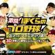 モブキャストの3D本格プロ野球SLG『激闘!ぼくらのプロ野球!』が10万DL突破! 記念キャンペーン実施