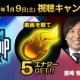 KONAMI、『プロスピA』で「スピチャン決勝大会」の動画視聴で「5エナジー」をプレゼントするキャンペーンを開催中