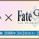 FGO PROJECT、『Fate/Grand Order』のブースを3月24日、25日に開催予定の「AnimeJapan 2018」に出展へ オリジナルグッズの販売も予定