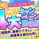 アメージング、『ビーナスイレブンびびっど!』で「ゴールデンウィーク14大キャンペーン」を20日より開催!