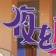 リベル・エンタテインメント、『A3!』でシーズンイベント「夜を歩け!」を開始!