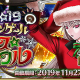 FGO PROJECT、『Fate/Grand Order』で明日開始のイベント「クリスマス2019ナイチンゲールのクリスマス・キャロル」とピックアップ召喚の詳細を発表!