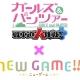 戦車道大作戦実行委員会、『ガールズ&パンツァー 戦車道大作戦!』がTVアニメ『NEW GAME!!』とのコラボを10月1日より開催決定