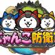 Game Closureとポノス、HTML5を使った新作STG『にゃんこ防衛軍』をLINE QUICK GAMEでリリース