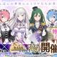 DMM GAMES、ファンタジーRPG『かんぱに☆ガールズ』で『Re:ゼロから始める異世界生活』コラボイベントを11月30日より開催