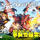 Aiming、『トライリンク 光の女神と七魔獣』事前登録者数19万人を突破 20万突破を目指しキャンペーン追加!