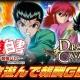 KLab、GREE版『幽☆遊☆白書-魔界統一最強バトル-』とスーパーアプリの『ドラゴンキャバリア』がクロスキャンペーンを実施
