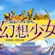 NHN ハンゲーム、三国志バトルRPG『幻想少女』の事前登録受付を開始 杉田智和さんや内田真礼さんらのサイン色紙が当たるキャンペーンも開催