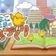 大和証券グループのCONNECT、町づくりSLG『ひよこ社長のまちづくり』をリリース!