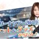enish、『欅のキセキ』で新イベント「欅共和国2018」を開催! 特典は夏の全国アリーナツアー2019 神奈川会場ライブ招待