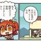 TYPE-MOON/FGO PROJECT、WEBマンガ「ますますマンガで分かる!Fate/Grand Order」の第4話「亜種特異点」を公開