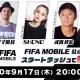 ネクソン、『EA SPORTS FIFA MOBILE』の公式生放送を9月17日より開催! 武田修宏さんらが運用スタッフに挑む対戦コーナーや初公開情報も