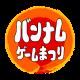 バンナム、ゲーム実況や最新情報をお届けする生放送番組「バンナムゲームまつり」第2回を9月1日に開催