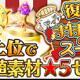 KADOKAWAとグリー、『ゼロから始める魔法の書』で期間限定イベントクエスト「まぼろしのスープ」を開催中!