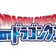 スクエニ『星のドラゴンクエスト』がアミューズメントカードゲーム機『DQMバトルスキャナー』と合同春休み4都市体験ツアーを開催