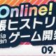 ヒストリア、「出張ヒストリア!ゲーム開発勉強会2020」を9月12日にオンライン開催 「第14回UE4ぷちコン」審査結果発表会も予定