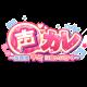 DMMゲームズ、乙女向け恋愛シミュレーションカードゲーム『声カレ~放課後キミに会いに行く~』の提供開始