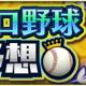 KONAMI、『プロ野球スピリッツA』で「2020プロ野球順位予想」の各種報酬を配布開始! 全順位の的中はわずか30名