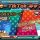 Rekoo Japan、スマートフォン向けアプリ『スタートリガー』でTikTokフォロー&動画投稿キャンペーンを開催中