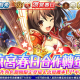 DMM GAMES、『神姫PROJECT』の繁体字版及び英語版にて「涼宮ハルヒシリーズ」とのコラボを開催!