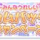ユナイテッド、『CocoPPa Dolls』にてカムバックキャンペーンを実施! 新イベント「Melody Festival」もスタート