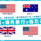 「『ポケモンGO』2周年記念!海外限定ポケモンを捕まえに行こう!」キャンペーンが本日より開催 12組24名に旅行ツアーパックをプレゼント