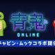 UUUMとGOODROID、『青鬼オンライン』で「ガチャピン・ムック」コラボを開催! 青旗甲子園のお題は「ガチャピン」VS「ムック」