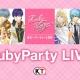 コーエーテクモ、情報バラエティ番組「ルビーパーティーLIVE」第3回放送配信決定 『ときめきレストラン☆☆☆』を特集!