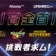 CyberZ、ゲーム動画配信プラットフォーム「OPENREC」で視聴者参加型ゲームバラエティ「賞金首」の放送が決定…賞金首を倒せば報奨金10万円!