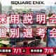 イマジカデジタルスケープ、スクエニの採用説明会と個別選考会を7月1日に大阪、7月8日に東京で開催