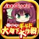 ビジュアルアーツ、『Angel Beats! ゆりっぺのギルド大降下大作戦』のリリース日が2月22日に決定 公式サイトも本日よりオープン!