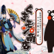 NetEase Games、『陰陽師本格幻想RPG』でくまモン限定コラボ第三弾を実施 ゲーム内に熊本お土産屋が登場